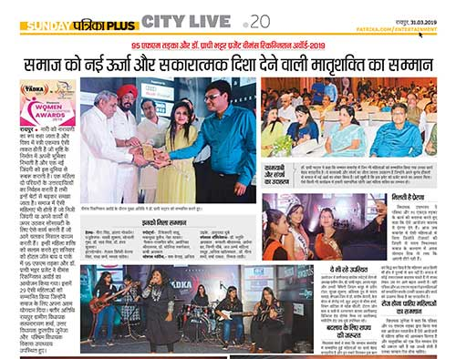 Raipur-Raipur-Patrika-News-page-22